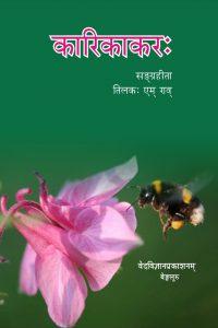 cover page Karikakar